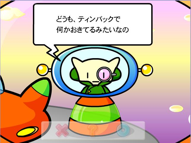 ハーボットのホワイトデイ2006