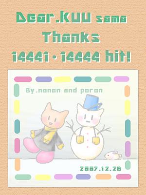 ノノン14444.png