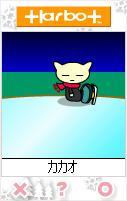 ハボスケート