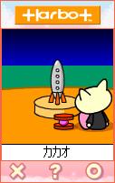 ハボロケット