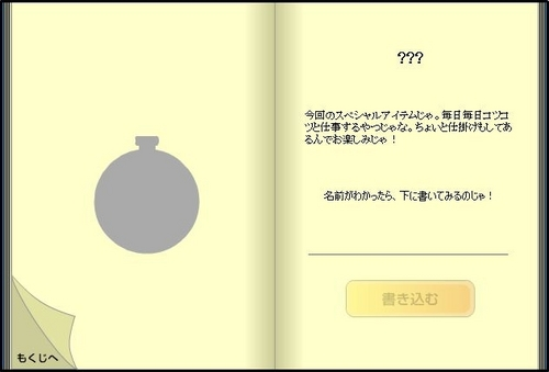 サマーギフトカタログ2006