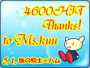 tabinokisi4600.png